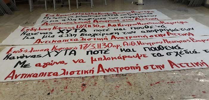 Αντικαπιταλιστική Ανατροπή στην Αττική: Συζήτηση για τον ΧΥΤΑ Γραμματικού