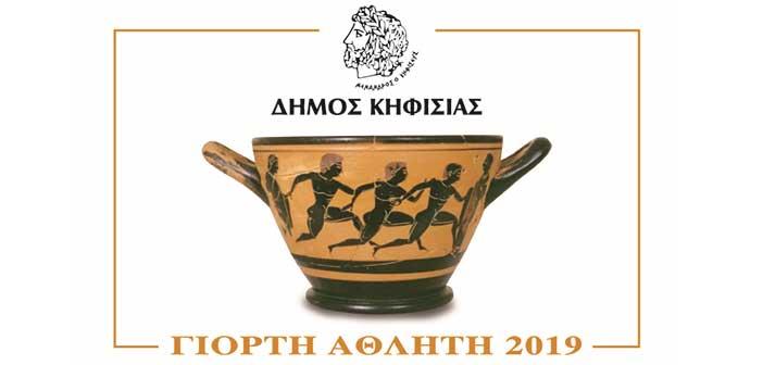 «Γιορτή Αθλητή 2019» στον Δήμο Κηφισιάς