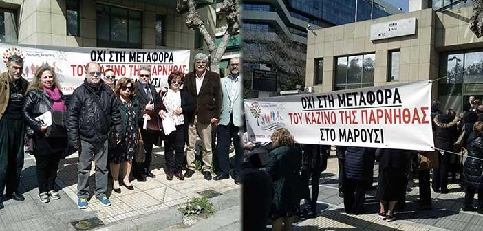 Μεγάλη επιτυχία είχε η συγκέντρωση διαμαρτυρίας κατά της μετεγκατάστασης του Καζίνο της Πάρνηθας έξω από το ΥΠΕΝ