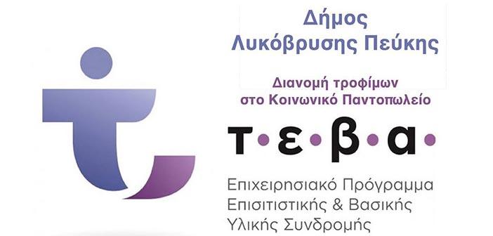 Δήμος Λυκόβρυσης – Πεύκης: Διανομή τροφίμων και άλλων ειδών σε δικαιούχους ΤΕΒΑ