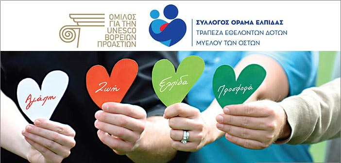 Ο Όμιλος για την UNESCO Βορείων Προαστίων στηρίζει το έργο του Συλλόγου «Όραμα Ελπίδας»