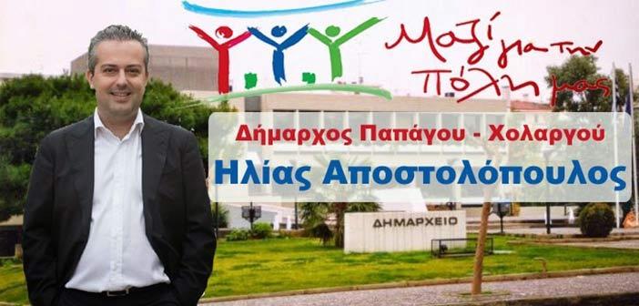 Τον συνδυασμό του Μαζί για την Πόλη μας παρουσιάζει ο δήμαρχος Παπάγου-Χολαργού