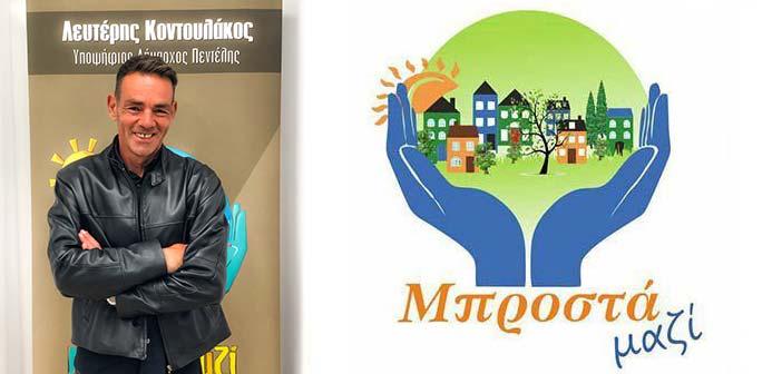 Μπροστά Μαζί: Υποψήφιος δημοτικός σύμβουλος Μελισσίων ο Κ. Καραγεώργος