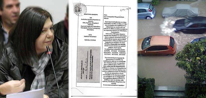 Το χρονικό των πλημμυρών στην Κόδρου & Αγ. Βαρβάρας και η μηνυτήρια αναφορά της Λ. Καρατζά