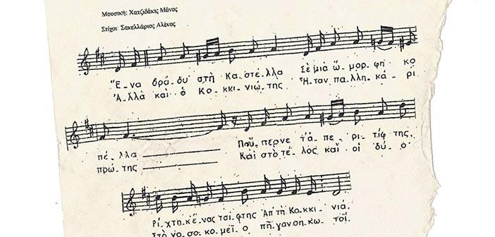Ελληνική Ιδιωματική Γλώσσα και χρήση της στο λαϊκό τραγούδι