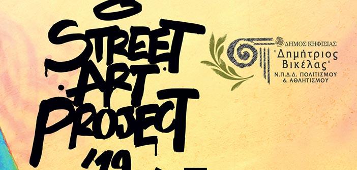 Το πρώτο Street Art Project για εφήβους στο Άλσος Κηφισιάς