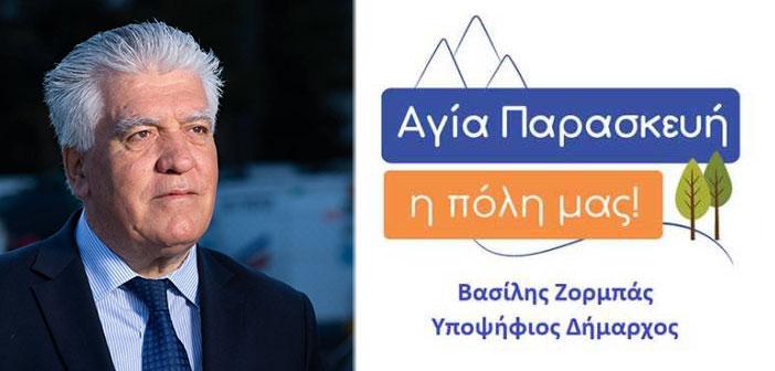 Κεντρική προεκλογική ομιλία Β. Ζορμπά στις 23 Μαΐου