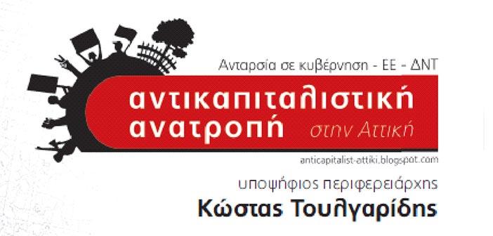 Αντικαπιταλιστική Ανατροπή στην Αττική: Προτάσεις για τις ανάγκες των νησιών του Αργοσαρωνικού