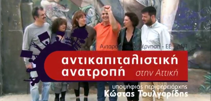Το τηλεοπτικό σποτάκι της Αντικαπιταλιστικής Ανατροπής στην Αττική