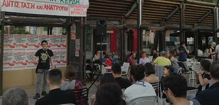 Πραγματοποιήθηκε η κεντρική προεκλογική συγκέντρωση της Αντίστασης και Ανατροπής Βριλησσίων