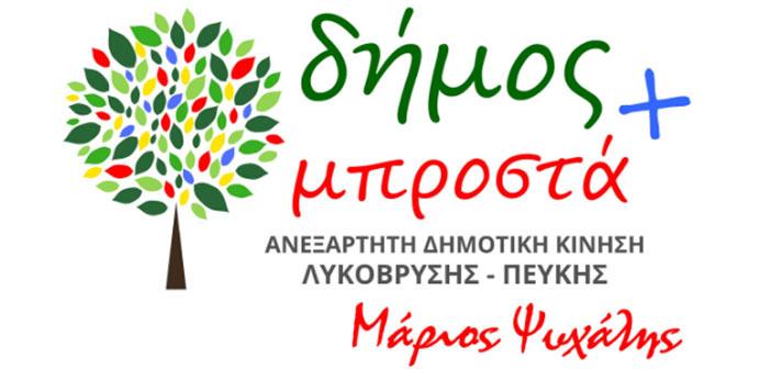 Πρόταση τηλεδιάσκεψης για συντονισμό δράσεων κατά του κορωνοϊού προτείνει ο «Δήμος Μπροστά+»