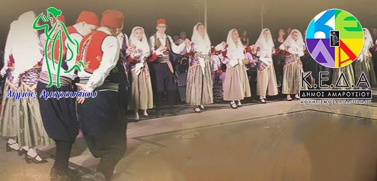5ο Φεστιβάλ Παραδοσιακών Χορών Δήμου Αμαρουσίου