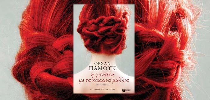 «Η γυναίκα με τα κόκκινα μαλλιά» στη Λέσχη Ανάγνωσης «ΑΡΓΩ»