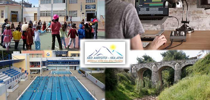 Νέοι Άνθρωποι – Νέα Αρχή: Πρωτοπόρες δράσεις στην Παιδεία, τη Νεολαία, τον Πολιτισμό και τον Αθλητισμό στον Δήμο Πεντέλης
