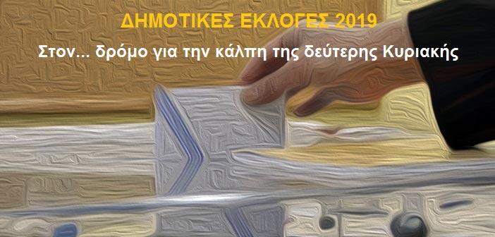 Οι «μονομάχοι» του δευτέρου γύρου των δημοτικών εκλογών στον Βόρειο Τομέα Αθηνών μιλούν στο «Ε»