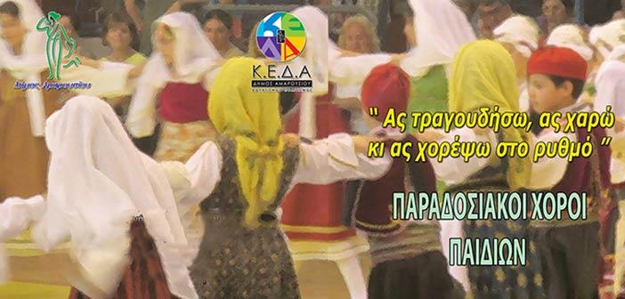 Γιορτή Παραδοσιακών Χορών παιδιών Δήμου Αμαρουσίου