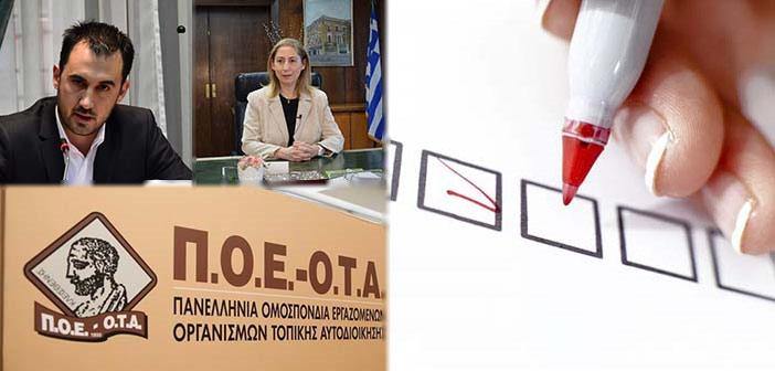 Κοινή ομάδα από ΥΠΕΣ, υπ. Διοικητικής Ανασυγκρότησης και ΠΟΕ-ΟΤΑ για αξιολόγηση – κινητικότητα εργαζομένων στους Δήμους