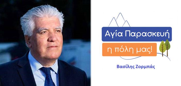 Βασίλης Ζορμπάς: Οι πολίτες αποδοκίμασαν τη διοίκηση «της απόλυτης απραγίας» του κ. Σταθόπουλου