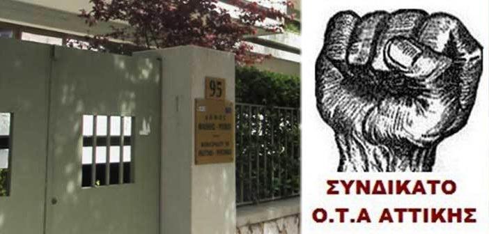 Συνδικάτο ΟΤΑ Αττικής: «Εργασιακός εφιάλτης» εργαζόμενης στον Δήμο Φιλοθέης – Ψυχικού