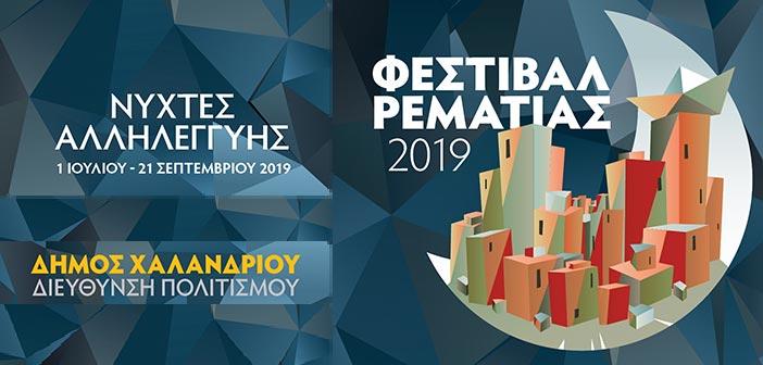 Φεστιβάλ Ρεματιάς 2019 – Νύχτες Αλληλεγγύης