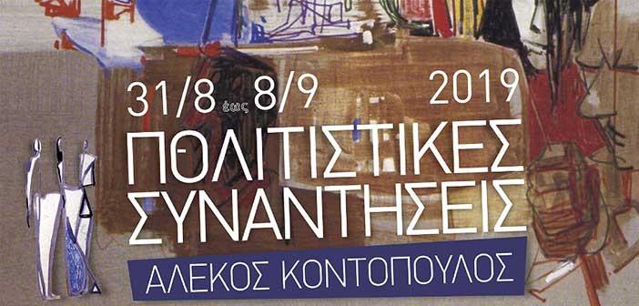 «Πολιτιστικές Συναντήσεις Αλέκος Κοντόπουλος» στον Δήμο Αγίας Παρασκευής