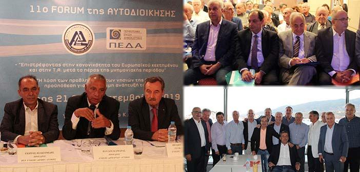 Ενδιαφέρουσες ομιλίες στο 11ο Forum Αυτοδιοίκησης