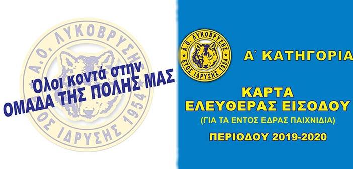 Κυκλοφορούν οι κάρτες εισόδου για τα εντός έδρας παιχνίδια του Α.Ο. Λυκόβρυσης