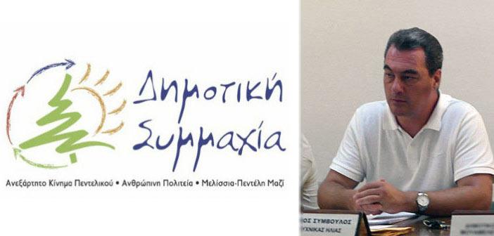 Δημοτική Συμμαχία: Να παραιτηθεί από το Δ.Σ. Πεντέλης ο Ηλ. Τσουχνικάς