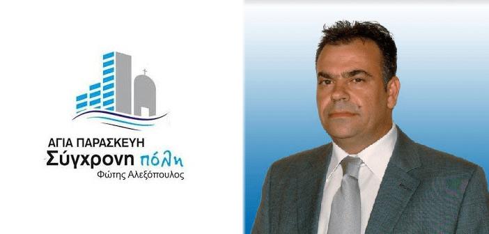 Φ. Αλεξόπουλος: Όταν την πολιτική ατζέντα στην Αγ. Παρασκευή καθορίζει ο μακαρίτης Ντερτιλής!