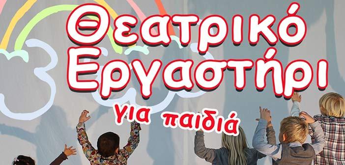 Θεατρικό Εργαστήρι για παιδιά Δημοτικού από τον «Δημήτριος Βικέλας»