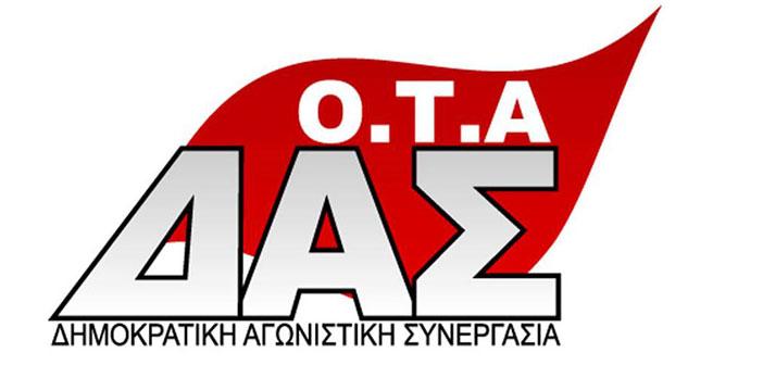 ΔΑΣ-ΟΤΑ: Συνεχίζουμε ακόμα πιο μαζικά και αποφασιστικά τον αγώνα μας κατά της «αξιολόγησης»
