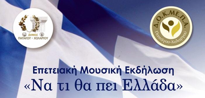 «Να τι θα πει Ελλάδα»: Επετειακή εκδήλωση ΔΟΚΜΕΠΑ για την 28η Οκτωβρίου