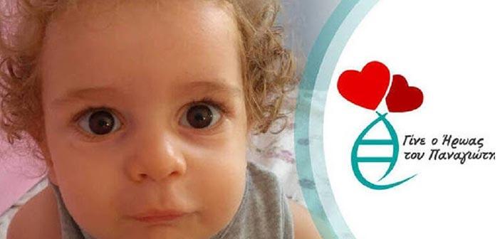 Ο Δήμος Βριλησσίων στηρίζει την προσπάθεια για τον μικρό Παναγιώτη-Ραφαήλ