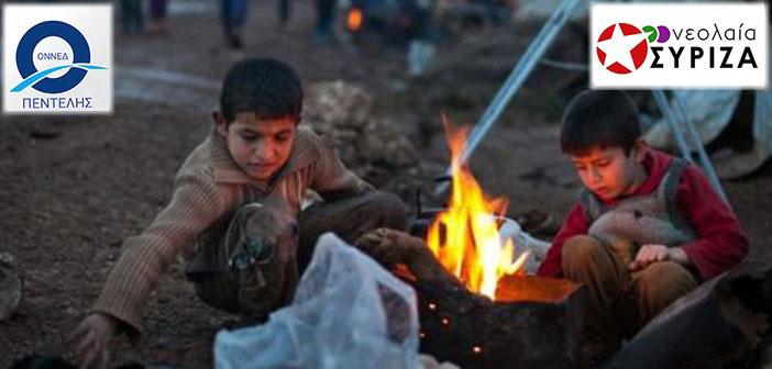 «Φωτιά» στην Πεντέλη «ανάβει» ανακοίνωση της ΟΝΝΕΔ για τους πρόσφυγες – Για «απάνθρωπο οχετό» μιλά ο ΣΥΡΙΖΑ
