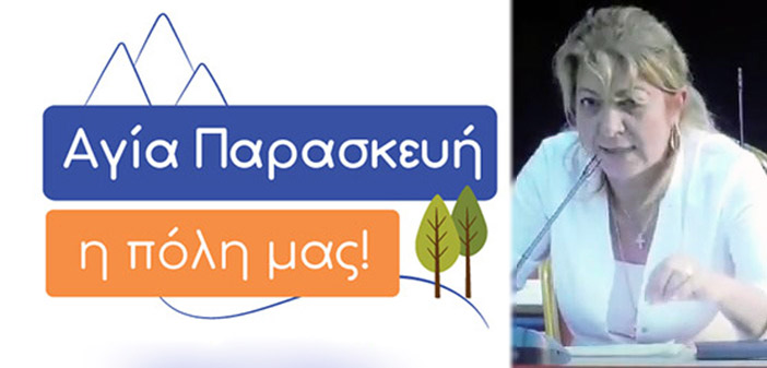 Νέα οργανωτική γραμματέας στην παράταξη Αγία Παρασκευή η Πόλη μας η Ν. Μπελεχρή-Κυριάκου