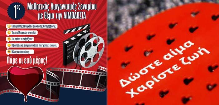 Μαθητικός διαγωνισμός συγγραφής σεναρίου με θέμα την Εθελοντική Αιμοδοσία στα σχολεία του Δήμου Μεταμόρφωσης