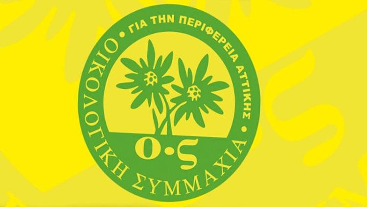 Οικολογική Συμμαχία: Η Περιφέρεια Αττικής καταψήφισε έκκληση για συμμετοχή στην κινητοποίηση «Fridays for Future Greece»