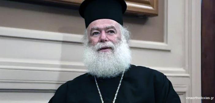 Εκδήλωση ανακήρυξης του Πατριάρχη Αλεξανδρείας και Πάσης Αφρικής κ.κ. Θεοδώρου Β' σε επίτιμο δημότη Παπάγου – Χολαργού