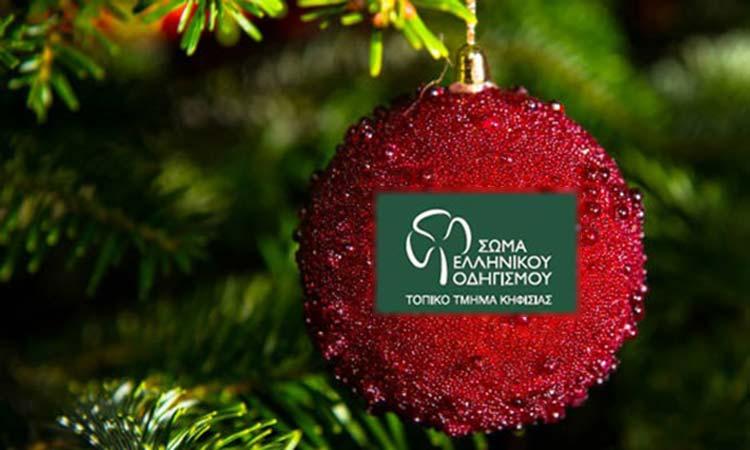 Χριστουγεννιάτικο bazaar από το ΣΕΟ – Τοπικό Τμήμα Κηφισιάς
