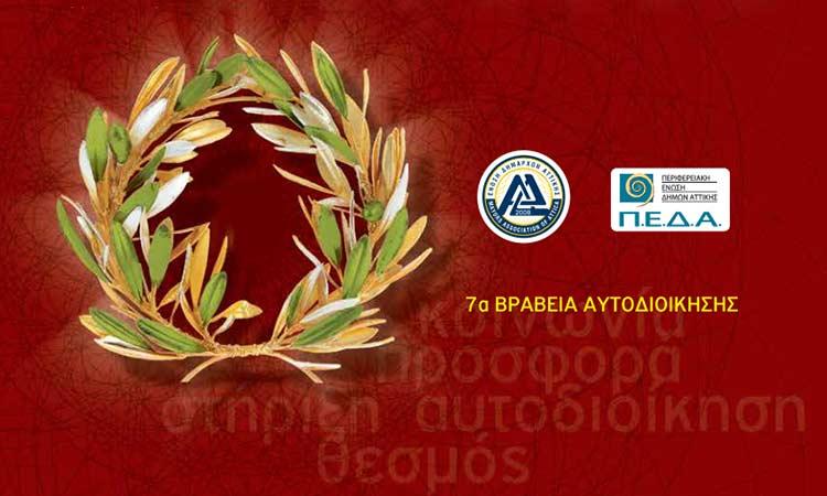 «7α Βραβεία Αυτοδιοίκησης» από την Ένωση Δημάρχων Αττικής & την ΠΕΔΑ