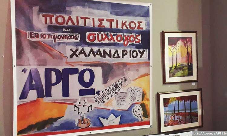 Διαδικτυακή συζήτηση για εκσυγχρονισμό της ελληνικής κοινωνίας από τον Σύλλογο Χαλανδρίου «Αργώ» στις 17/3