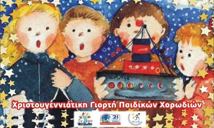 Χριστουγεννιάτικη γιορτή Παιδικών Χορωδιών διοργανώνει και φέτος ο ΣΒΑΠ