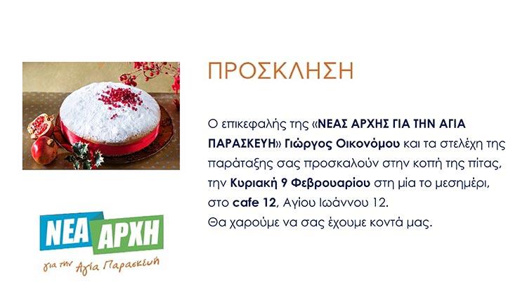 Πρωτοχρονιάτικη πίτα για την παράταξη Νέα Αρχή για την Αγία Παρασκευή
