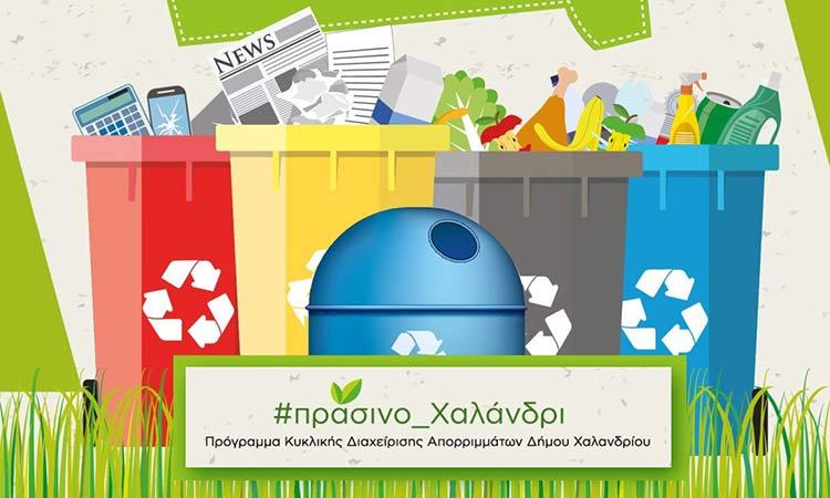 Χτύπησε… πράσινο η ανακύκλωση στον Δήμο Χαλανδρίου – Τι δείχνει πρόσφατη έρευνα