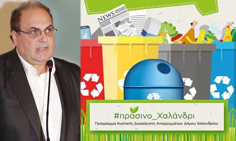 Σ. Ρούσσος: Διαφορετικό δρόμο στη διαχείριση των απορριμμάτων ανοίγει ο Δήμος Χαλανδρίου