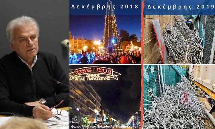 Γ. Σταθόπουλος: Πλήρης η αποτυχία Ζορμπά στον στολισμό του Δήμου Αγίας Παρασκευής