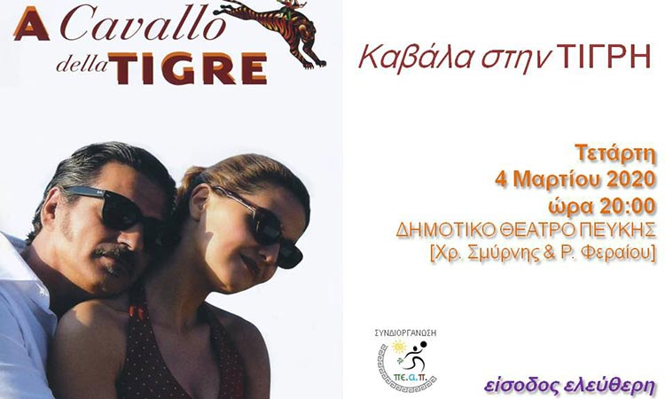 Στην Πεύκη πάνε σινεμά «Καβάλα στην Τίγρη»