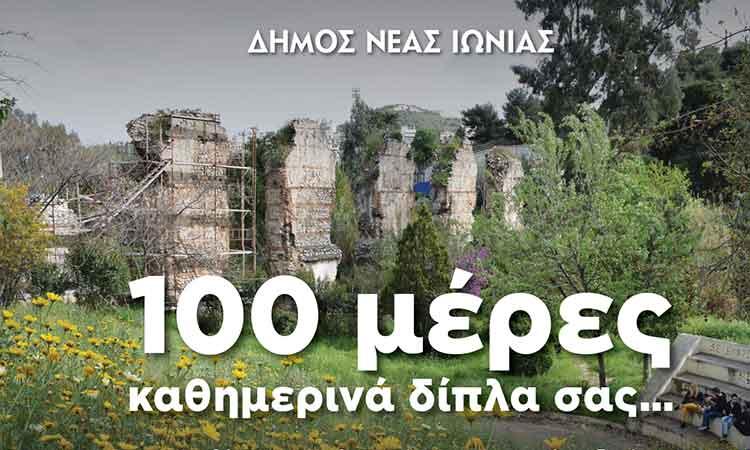 Ο απολογισμός των πρώτων 100 ημερών της νέας δημοτικής αρχής Νέας Ιωνίας