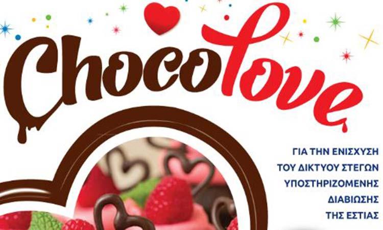 Chocolove… Σοκολατένια γιορτή, όλο αγάπη στον Δήμο Φιλοθέης – Ψυχικού