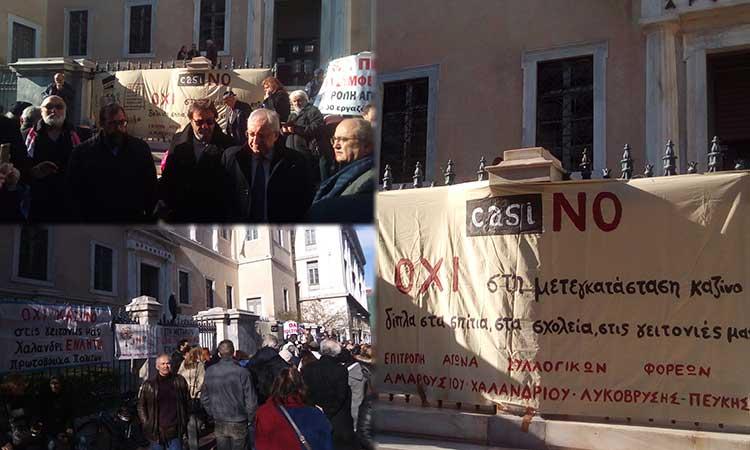 Επιτροπή Αγώνα Συλλογικών Φορέων κατά του Καζίνο στο Μαρούσι: Η διαμαρτυρία στο ΣτΕ ήταν μόνο η αρχή…